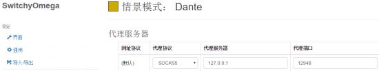 替代Shadowsocks,Dante和Kcptun搭建快速Socks5代理 - 第1张  | 扩软博客