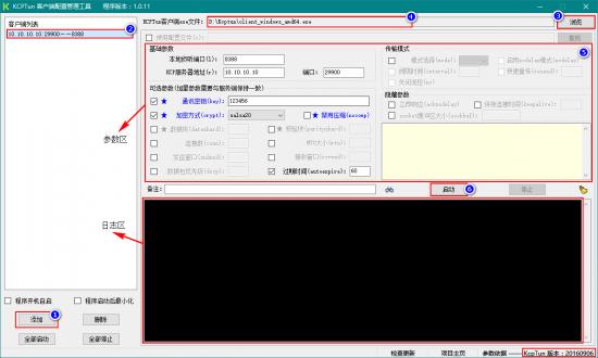 [v15]Kcptun 服务端一键安装脚本,喜闻乐见的多用户支持 - 第1张  | 扩软博客
